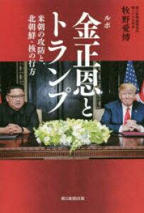 ◆◆ルポ金正恩とトランプ 米朝の攻防と、北朝鮮・核の行方 / 牧野愛博/著 / 朝日新聞出版