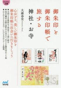 ◆◆御朱印と御朱印帳で旅する神社・お寺 / 大浦春堂/監修 / マイナビ出版