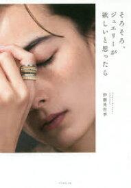 ◆◆そろそろ、ジュエリーが欲しいと思ったら / 伊藤美佐季/著 / ダイヤモンド社