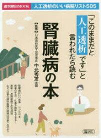 ◆◆「このままだと人工透析です」と言われたら読む腎臓病の本 / 中元秀友/監修 / 朝日新聞出版