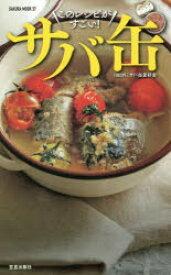 ◆◆サバ缶このレシピがすごい! 酒に合う!米に合う!すぐ作れる! / サバ缶愛好会/〔レシピ〕 / 笠倉出版社
