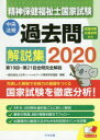 ◆◆精神保健福祉士国家試験過去問解説集 2020 / 日本ソーシャルワーク教育学校連盟/編集 / 中央法規出版
