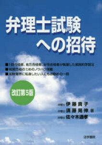 ◆◆弁理士試験への招待 / 伊藤貴子/著 須藤晃伸/著 佐々木通孝/著 / 法学書院