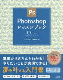 ◆◆Photoshopレッスンブック Windows & Mac きちんと学ぶフォトショ入門書 / ソシムデザイン編集部/著 / ソシム