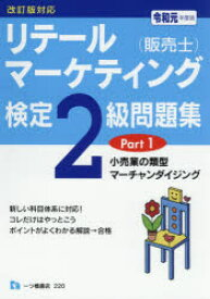◆◆リテールマーケティング〈販売士〉検定2級問題集 令和元年度版Part1 / 中谷安伸/編著 / 一ツ橋書店