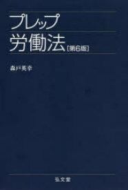 ◆◆プレップ労働法 / 森戸英幸/著 / 弘文堂
