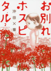 ◆◆お別れホスピタル 2 / 沖田×華/著 / 小学館