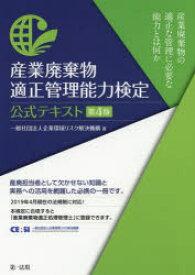 ◆◆産業廃棄物適正管理能力検定公式テキスト / 企業環境リスク解決機構/著 / 第一法規