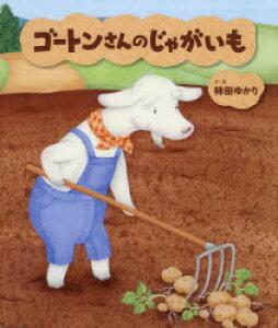 ◆◆ゴートンさんのじゃがいも / 柿田ゆかり/作・絵 / 赤ちゃんとママ社