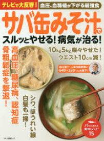◆◆サバ缶みそ汁でスルッとやせる!病気が治る! テレビで大反響!血圧、血糖値が下がる最強食 / マキノ出版