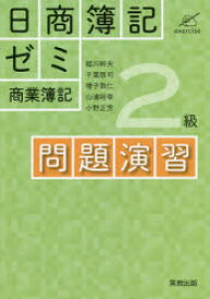 ◆◆日商簿記ゼミ2級商業簿記問題演習 / 蛭川幹夫/ほか執筆 / 実教出版