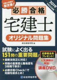 ◆◆必勝合格宅建士オリジナル問題集 2019 / 総合資格学院/編 / 総合資格