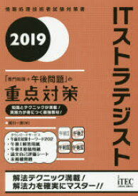 ◆◆ITストラテジスト「専門知識+午後問題」の重点対策 2019 / 満川一彦/著 / アイテック