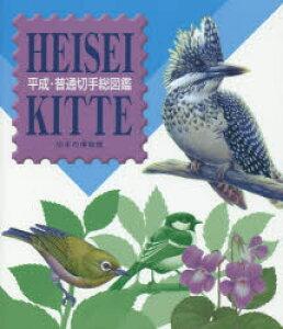 ◆◆平成・普通切手総図鑑 / 切手の博物館