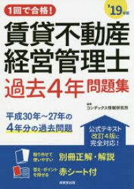 ◆◆1回で合格!賃貸不動産経営管理士過去4年問題集 '19年版 / コンデックス情報研究所/編著 / 成美堂出版