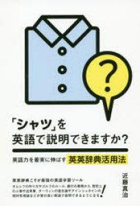 ◆◆「シャツ」を英語で説明できますか? 英語力を着実に伸ばす英英辞典活用法 / 近藤真治/著 / IBCパブリッシング