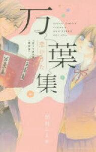 ◆◆万葉集恋ひうた 恋する言の葉 / 田村ことゆ/著 / 小学館