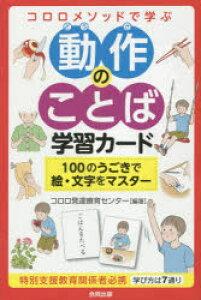 ◆◆動作のことば学習カード 100のうごきで / コロロ発達療育センタ / 合同出版