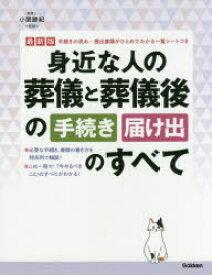 ◆◆身近な人の葬儀と葬儀後の手続き届け出のすべて 最新版 / 小関勝紀/監修 / 学研プラス