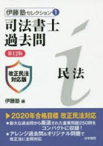 ◆◆司法書士過去問民法 / 伊藤塾/編 / 法学書院
