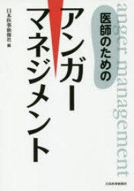 ◆◆医師のためのアンガーマネジメント / 日本医事新報社/編 / 日本医事新報社