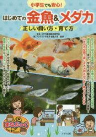 ◆◆小学生でも安心!はじめての金魚&メダカ正しい飼い方・育て方 / 徳永久志/監修 / メイツ出版