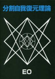 ◆◆分割自我復元理論 / EO/著 / まんだらけ出版部