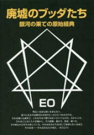 ◆◆廃墟のブッダたち 銀河の果ての原始経典 / EO/著 / まんだらけ出版部