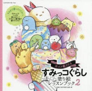 ◆◆ほっこり癒されるすみっコぐらし塗り絵レッスンブック 2 / INKO KOTORIYAMA/著 / エムディエヌコーポレーション