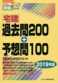 ◆◆宅建過去問200+予想問100 2019年版 / 不動産取引実務研究会/編 / ビジネス教育出版社