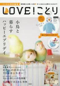◆◆LOVE!ことり / 宝島社