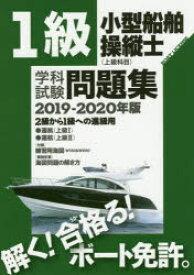 ◆◆1級小型船舶操縦士〈上級科目〉学科試験問題集 ボート免許 2019−2020年版 / 舵社