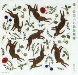 ◆◆樋口愉美子の動物刺繍 / 樋口愉美子/著 / 文化学園文化出版局