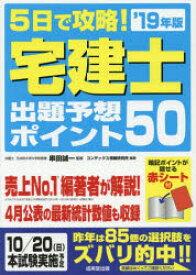 ◆◆5日で攻略!宅建士出題予想ポイント50 '19年版 / 串田誠一/監修 コンデックス情報研究所/編著 / 成美堂出版
