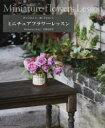 ◆◆ミニチュアフラワーレッスン 作ってうれしい、飾ってかわいい / 宮崎由香里/著 / 主婦の友社