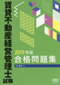 ◆◆賃貸不動産経営管理士試験合格問題集 2019年版 / 三好康彦/著 / オーム社