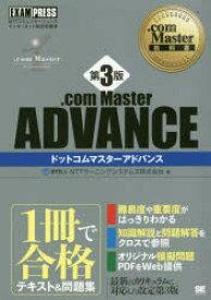 ◆◆.com Master ADVANCE NTTコミュニケーションズインターネット検定学習書 / NTTラーニングシステムズ株式会社/著 / 翔泳社