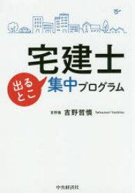 ◆◆宅建士出るとこ集中プログラム / 吉野哲慎/著 / 中央経済社