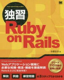 ◆◆独習Ruby on Rails / 小餅良介/著 / 翔泳社
