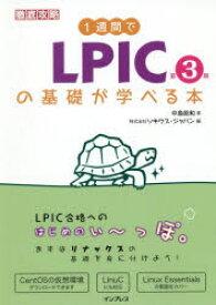 ◆◆1週間でLPICの基礎が学べる本 / 中島能和/著 ソキウス・ジャパン/編 / インプレス