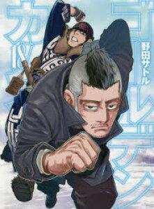 ◆◆ゴールデンカムイ 18 / 野田サトル/著 / 集英社