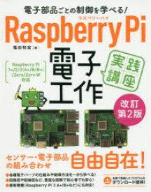 ◆◆電子部品ごとの制御を学べる!Raspberry Pi電子工作実践講座 / 福田和宏/著 / ソーテック社