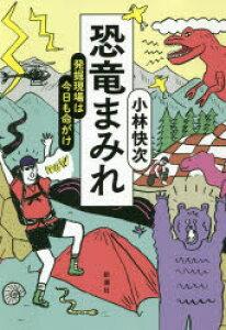 ◆◆恐竜まみれ 発掘現場は今日も命がけ / 小林快次/著 / 新潮社