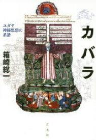 ◆◆カバラ ユダヤ神秘思想の系譜 新・新版 / 箱崎総一/著 / 青土社