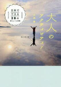 ◆◆大人のアクティビティ! 日本でできる28の夢のような体験 / 小林希/著 / ワニブックス