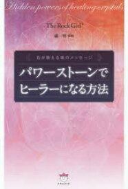 ◆◆パワーストーンでヒーラーになる方法 石が教える魂のメッセージ / The Rock Girl/著 礒一明/監修 / ヒカルランド