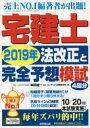 ◆◆宅建士2019年法改正と完全予想模試 / 串田誠一/監修 コンデックス情報研究所/編著 / 成美堂出版