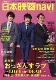 ◆◆日本映画navi vol.82(2019) / 産経新聞出版