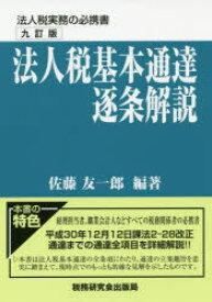 ◆◆法人税基本通達逐条解説 / 佐藤友一郎/編著 / 税務研究会出版局