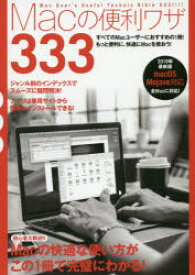 ◆◆Macの便利ワザ333 2019年最新版 / スタンダーズ